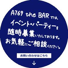 A769 the BAR(アナログ ザ バー)では、イベント・パーティーを随時募集いたしております。お気軽にご相談ください。お問い合わせはこちら